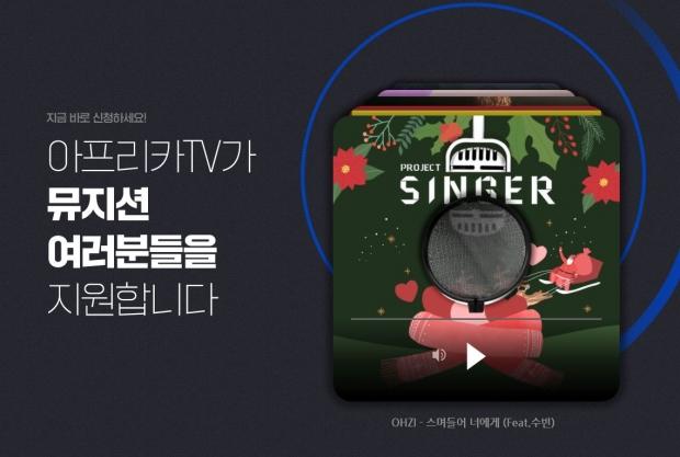 아프리카티비(TV),  국내 유망 뮤지션 음원 발매 지원하는  '뮤지션 매칭 서비스' 오픈