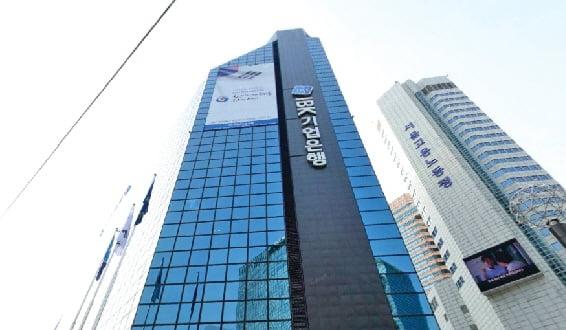 IBK기업은행, 비대면 '중소기업 일자리 간담회' 개최