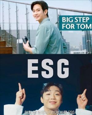 김수현(위)과 래퍼 래원이 등장하는 하나금융의 ESG 캠페인 광고.  하나금융그룹