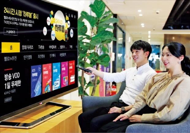 [포토] LG헬로비전, VOD 무제한 이용권 출시
