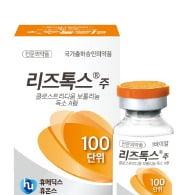 리즈톡스, 미용 넘어 치료제로 확장