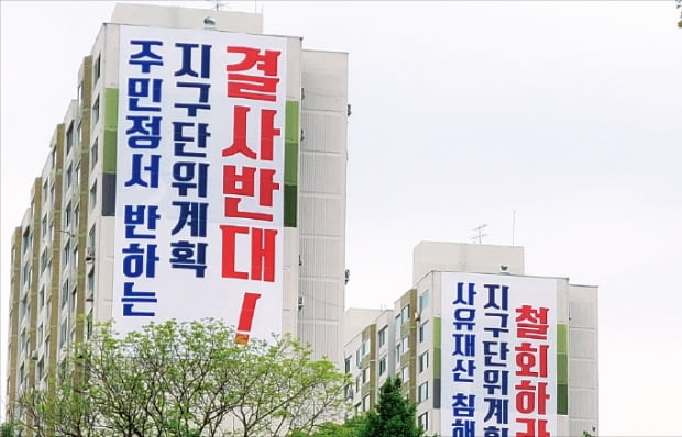 서울 잠실동 아시아선수촌 아파트에 지구단위계획에 반대하는 대형 현수막이 걸려 있다.  현지 주민  제공
