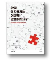 [책마을] 韓복지정치, 퍼주기엔 좌·우가 따로 없었다