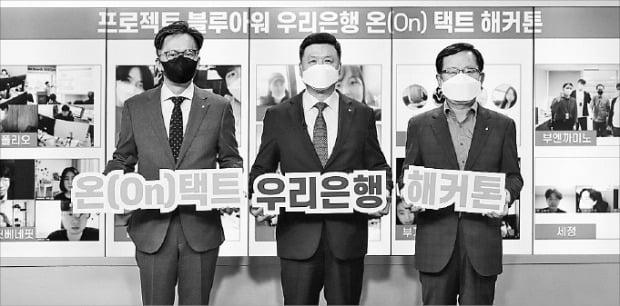 [포토] 우리은행 '해커톤 대회' 시상식
