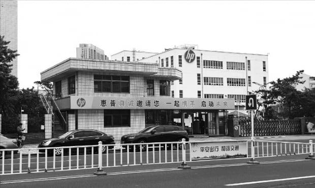 HP가 레이저프린터 제조법인(HPPS)을 폭스콘에 매각하기로 하면서 현지에 진출해 있는 한국 중견·중소기업 등 협력사에 비상이 걸렸다. 중국 웨이하이에 있는 HPPS 전경.
