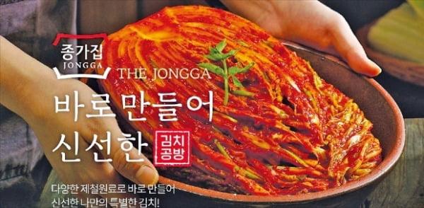 속재료부터 직접 고르는 '나만의 김치' 즐겨보세요