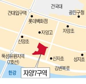 한강변 자양동 재건축 '활기'…7구역 조합 '속도'
