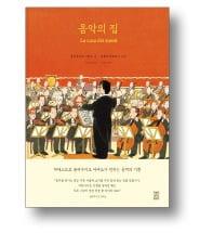 [책마을] 거장 아바도가 아이의 시선에서 쓴 음악책