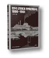 [책마을] 힘겨웠던 '스위치 켜기'…굴곡진 韓 전력산업을 되짚다