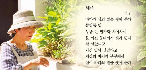 '예버덩 문학의 집' 주인 조명 시인.