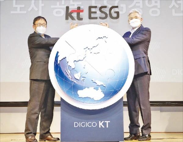 구현모 KT 대표(왼쪽)와 최장복 KT 노조위원장이 지난달 15일 노사 공동 ESG 경영 선언식을 열었다. KT 제공