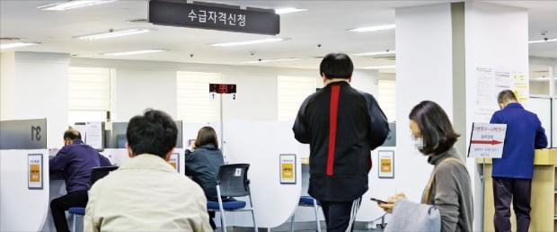 정부가 실업급여 반복수급 문제를 해결하기 위해 하반기부터 지급액 축소 등 실업급여 혜택을 줄이는 방안을 추진한다. 서울 마포구 서부고용복지센터에서 시민들이 실업급여 관련 상담을 받기 위해 기다리고 있다.  한경DB