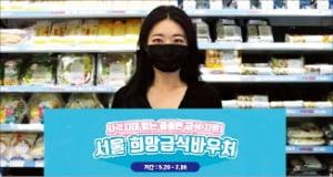 GS25 '서울 희망급식 바우처' 동참