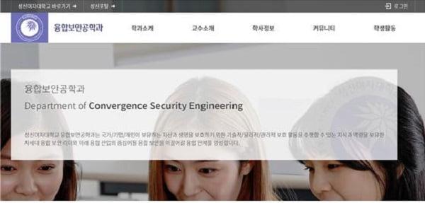 성신여자대학교 융합보안공학과 홈페이지. 사진 제공=박새롬 교수