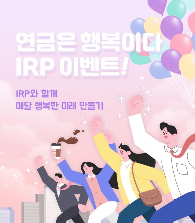 신한은행, '연금은 행복이다' 개인형IRP 경품 이벤트