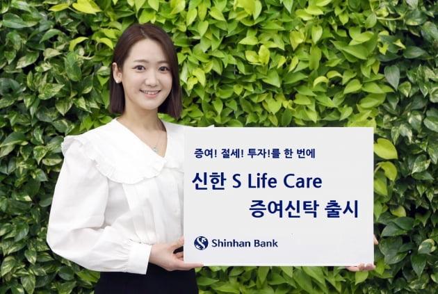 증여·절세·투자를 한 번에…'신한 S Life Care 증여신탁' 출시