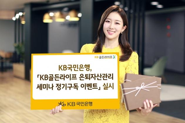 KB국민은행, 'KB골든라이프 은퇴자산관리 세미나' 정기구독 이벤트