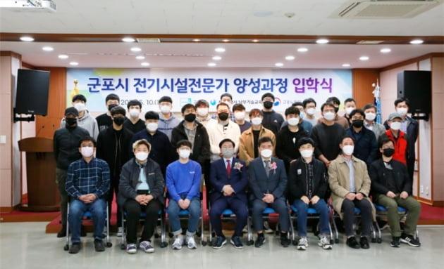 남부기술교육원, 군포시 전기시설전문가 양성 과정 입학식 개최