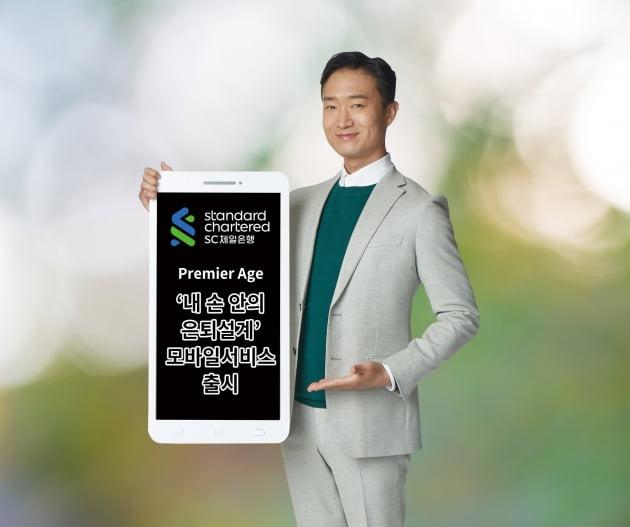 [WM SUMMARY] SC제일은행 '내 손 안의 은퇴설계' 서비스 外