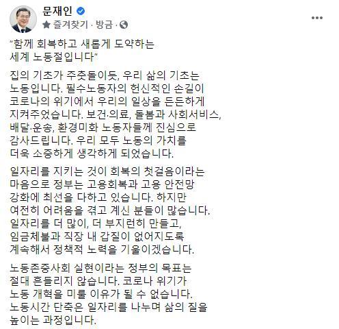"""문대통령 """"코로나 위기, 노동개혁 미룰 이유 될 수 없다"""""""
