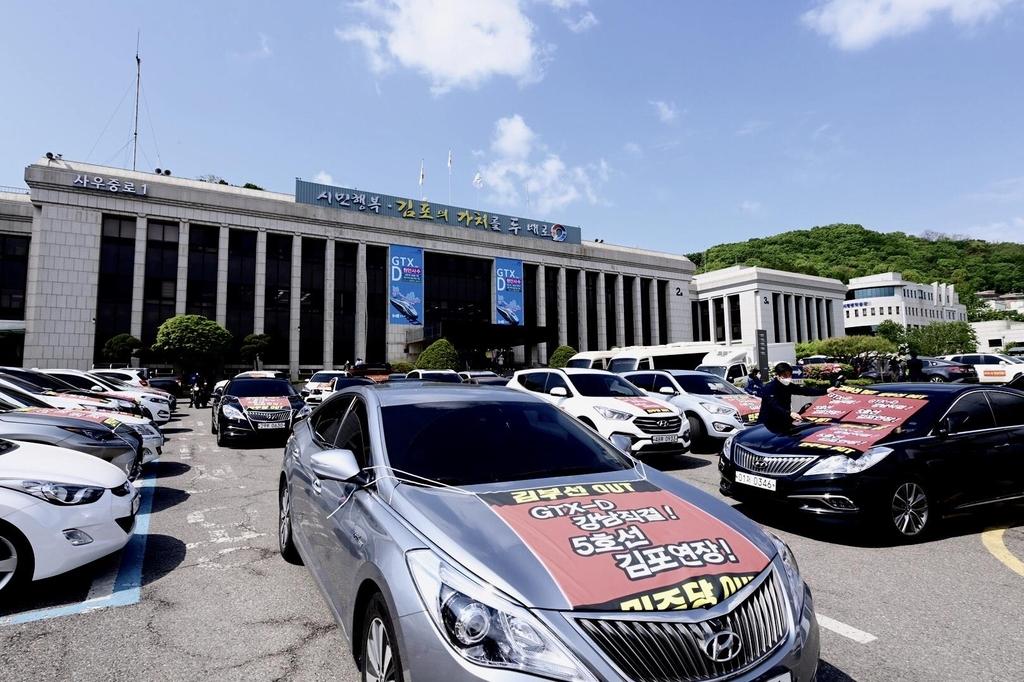 GTX-D 강남 직결 촉구 검단·김포 시민단체 차량 시위
