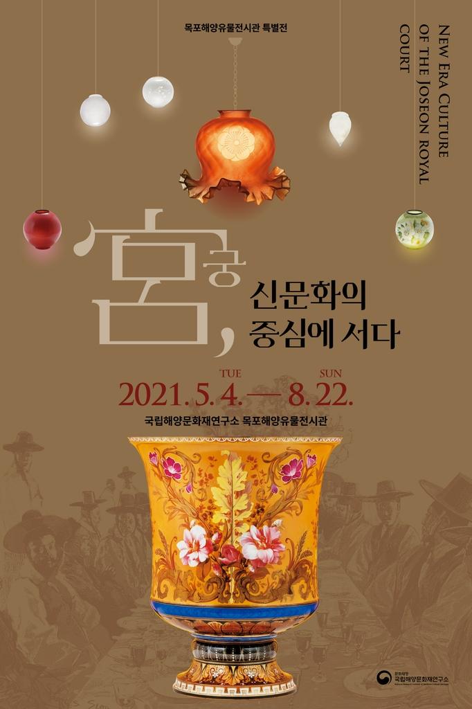 조선 궁궐 속 서양식 생활문화 감상하세요
