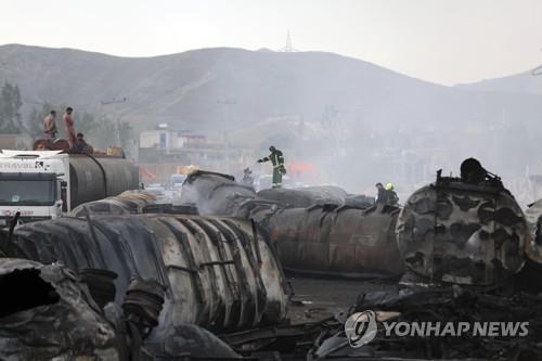 아프간서 유조차량 수십 대 폭발·화재로 최소 9명 사망