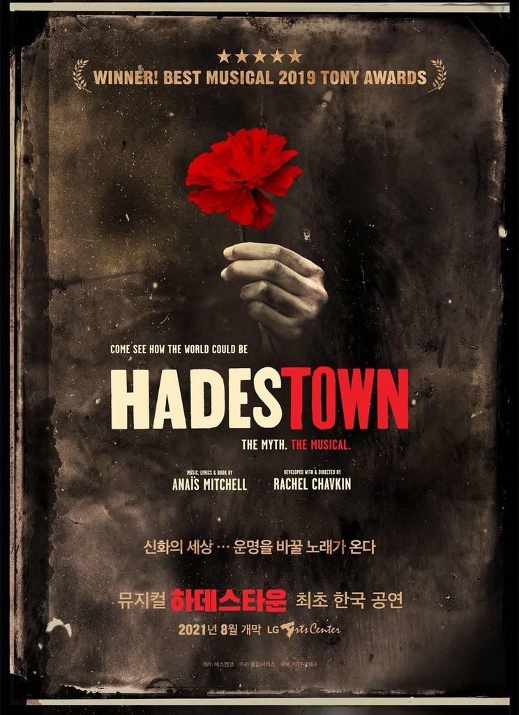 그리스 신화 재해석한 뮤지컬 '하데스타운' 8월 한국어 초연