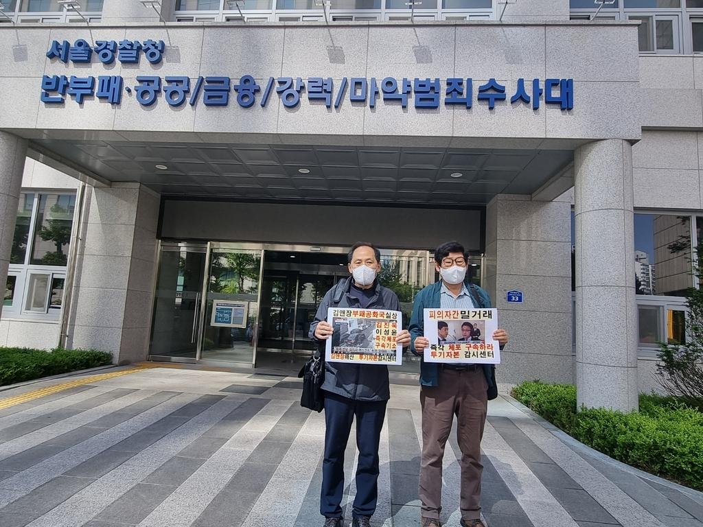 경찰, 김진욱·이성윤 '특혜조사' 의혹 고발인 조사