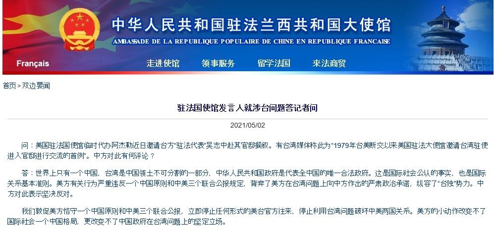 美 주불대사, 첫 대만 외교관 관저 초청…중국 반발