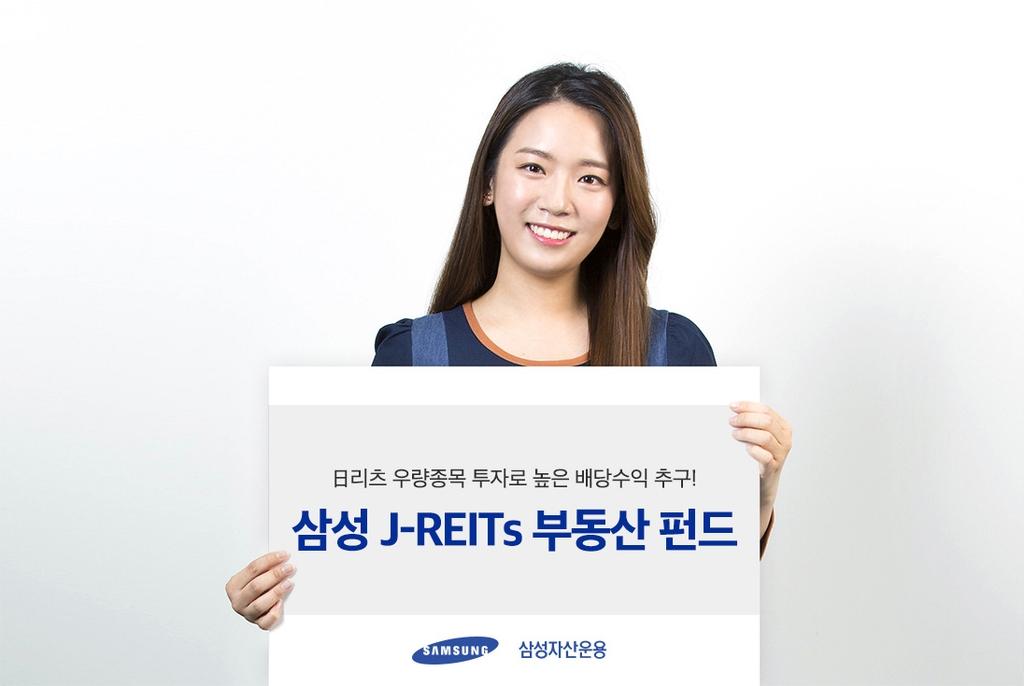 삼성 J리츠 부동산펀드 1년 수익률 글로벌리츠펀드 1위