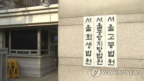 회생법원, 코로나 사태 속 회생·파산 제도개선 논의