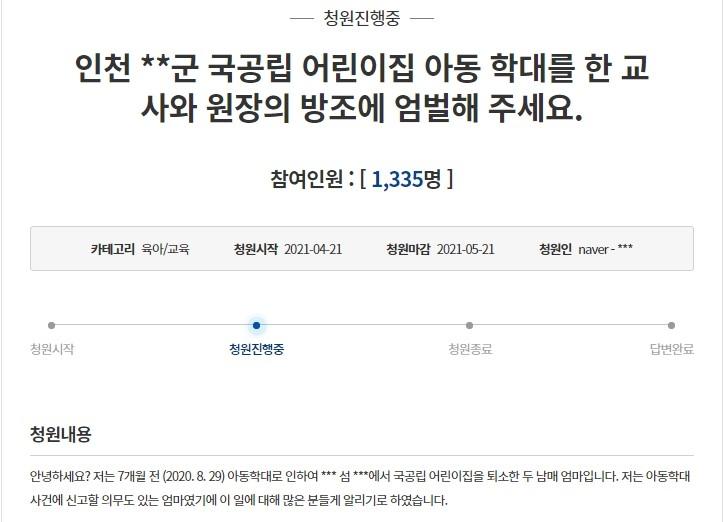 """""""인천 섬 국공립어린이집서 아동학대…4시간 배 타고 심리치료"""""""