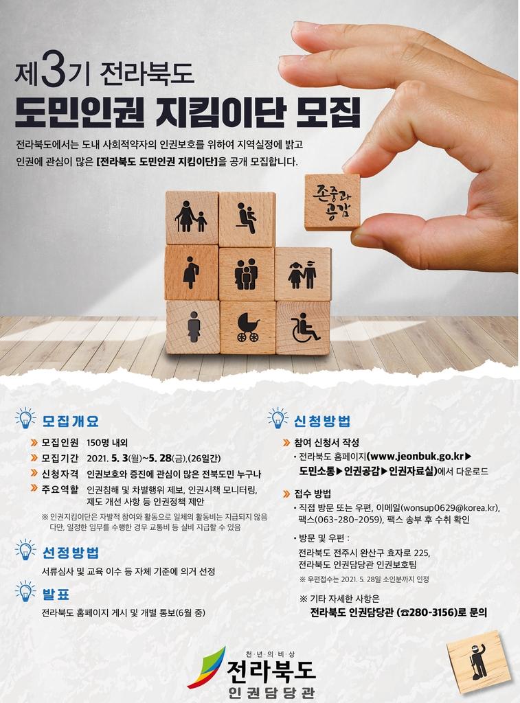 """""""인권, 우리가 지켜요""""…전북 '인권 지킴이단' 모집"""
