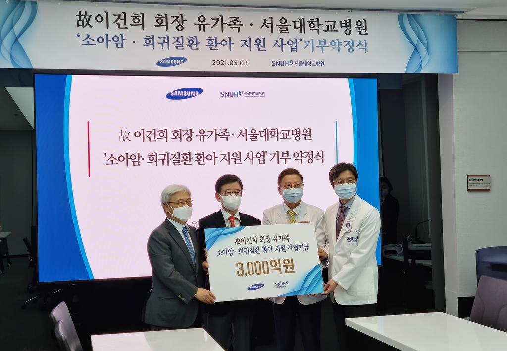 삼성家, 서울대어린이병원과 소아암 등 지원 3천억원 기부 약정