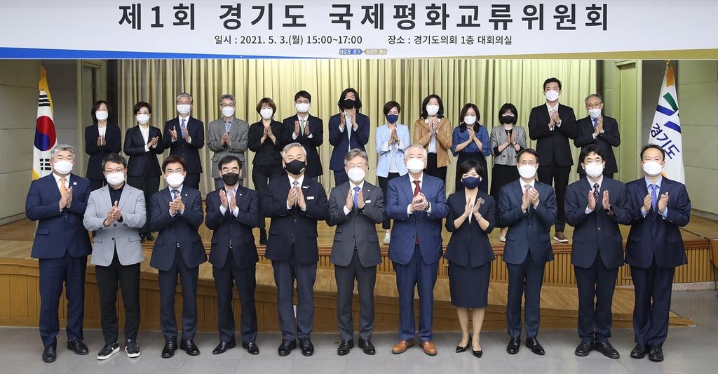경기도 국제평화교류위원회 공식 출범