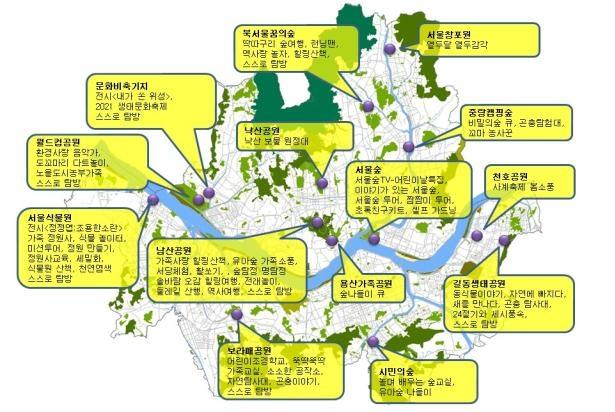 서울시, 14개 공원에서 '가정의 달 프로그램'