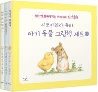 [아동신간] 깜박깜박 고양이 모그