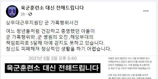 """""""군 가혹행위·오진으로 5개월째 제대로 걷지 못해"""""""