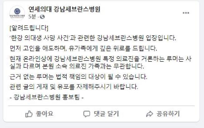 """한강공원 사망 대학생 루머에 강남세브란스 """"사실과 달라"""""""