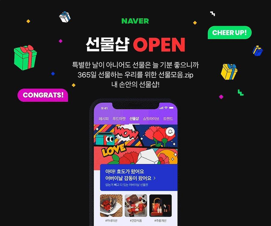 네이버 '선물샵' 강화…카카오톡 '선물하기'와 격돌
