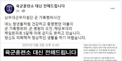 """국방부 """"상무대 진료 지연 등 유감…관련자 엄중 처벌"""""""