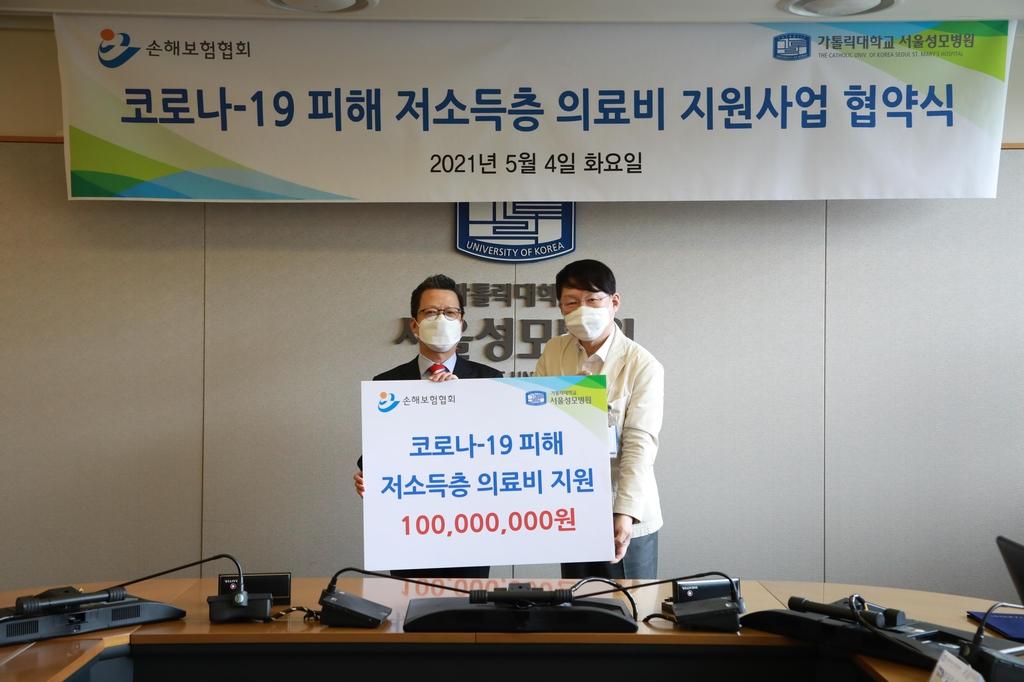 손해보험협회 '코로나 타격' 취약계층에 의료비 1억 지원