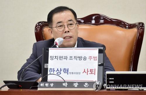 """박성중, 임혜숙에 """"이대교수 다 가족 대동하고 학회 가냐"""""""