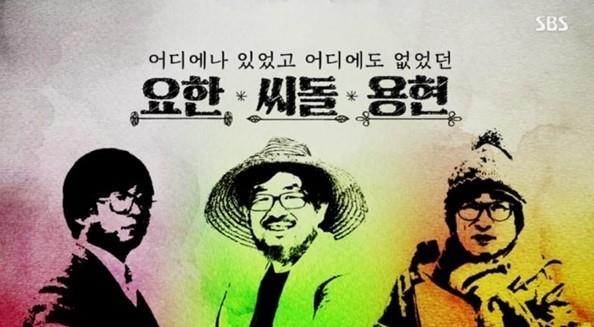 SBS '요한. 씨돌. 용현', 휴스턴 국제필름페스티벌 수상