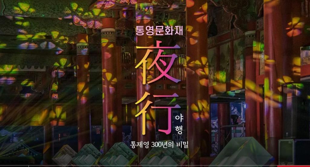 조선수군 통제영 300년 비밀을 엿본다…통영 문화재야행