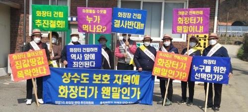 '60억 인센티브' 양평군 화장장 후보지 마을 유치철회
