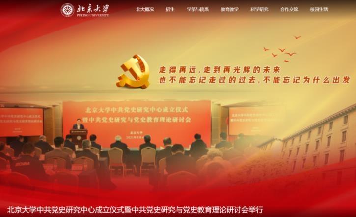 창당 100주년 앞두고 베이징대 '공산당 역사연구소' 설립
