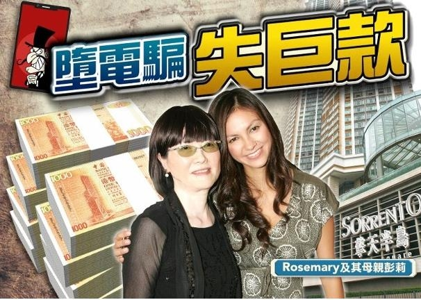 홍콩 유명 모델 엄마도 보이스피싱으로 29억원 날려