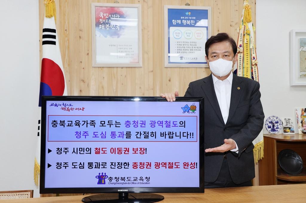 """""""광역철도 청주 도심통과"""" 김병우 충북교육감 캠페인 동참"""